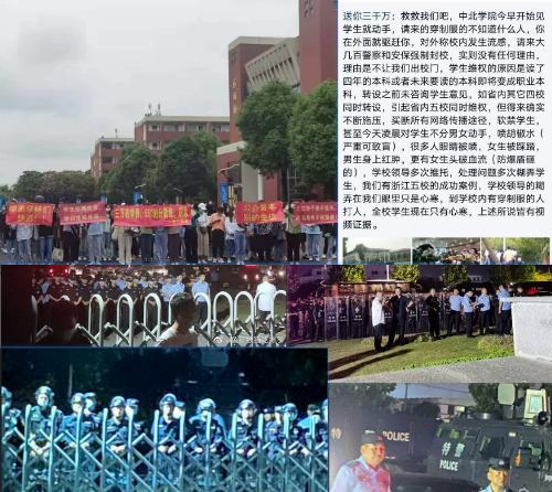 学生和平抗议,「人民员警」严正以待。//图片来源:网路