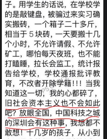孫某的父親事後在互聯網上貼文向社會大眾訴苦,圖為其貼文截圖。他感嘆富饒的深圳居然會讓學童遭受這等的苦難,而這些現像在今天的中國資本主義下又恐怖地常見。//圖片來源:公平使用